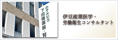 伊豆産業医学・労働コンサルタント
