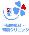 下田循環器・腎臓クリニック