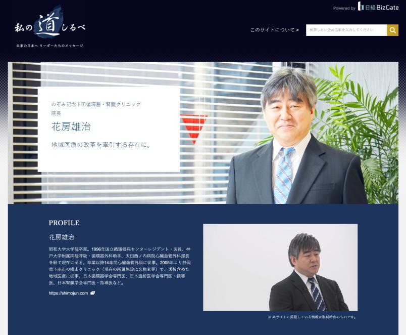 日経新聞電子版「私の道しるべ」